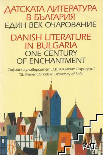 Датската литература в България - един век очарование
