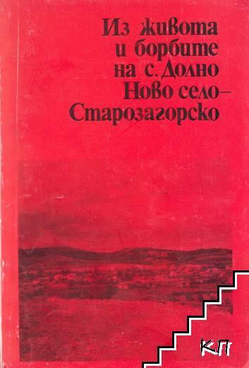 Из живота и борбите на с. Долно Ново село - Старозагорско