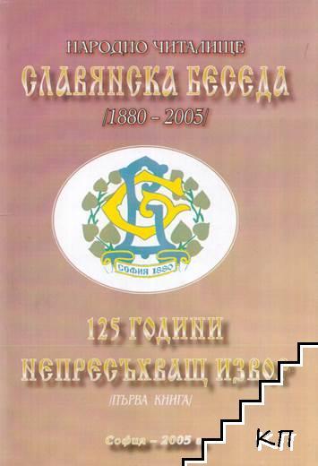 "125 години непресъхващ извор. Книга 1: Народно читалище ""Славянска беседа"" (1880-2005)"