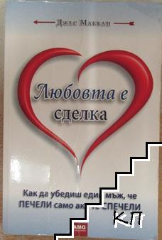Любовта е сделка