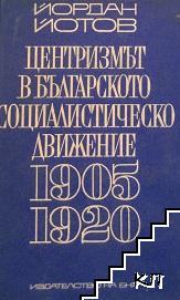 Центризмът в Българската социалистическа партия