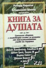 Книга за душата