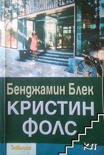 Кристин Фолс