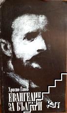 Евангелие за българи
