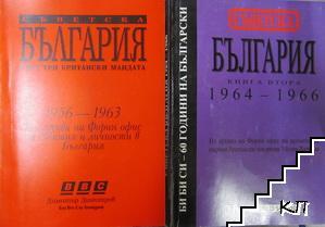 Съветска България през три британски мандата. 1956-1966. Книга 1-2