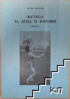 Футбол за деца и юноши. Част 1: Начален курс