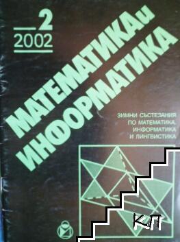 Математика и информатика. Бр. 2 / 2002