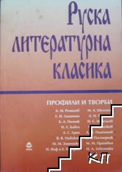 Руска литературна класика. Том 4: Профили и творби