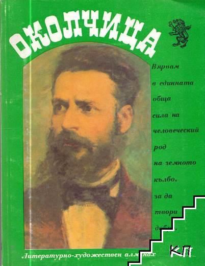 Околчица 1989