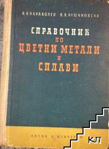 Справочник по цветни метали и сплави