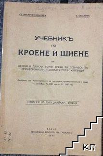 Учебникъ по кроене и шиене