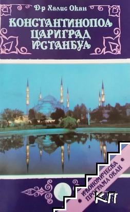 Константинопол, Цариград, Истанбул. Икономическа програма Окан