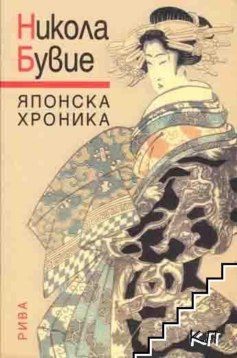 Японска хроника