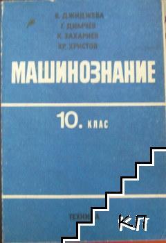 Машинознание за 10. клас