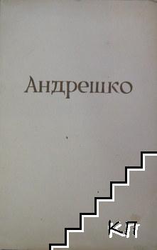 Андрешко