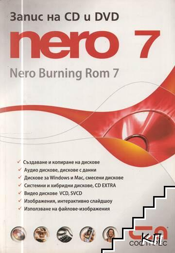 Запис на CD и DVD: Nero 7. Nero Burning Rom 7