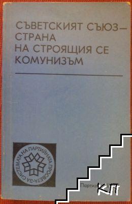 Съветският съюз - страна на строящия се комунизъм