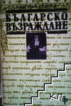 Българското възраждане