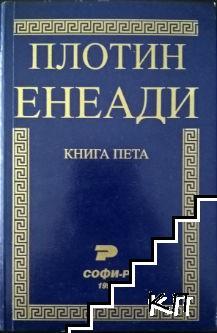 Енеади. Книга 5