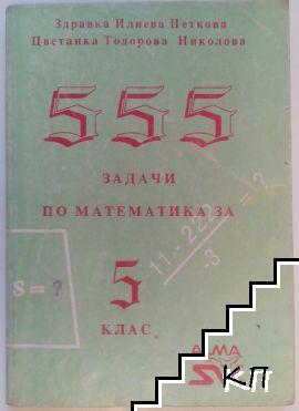 555 задачи по математика за 5. клас