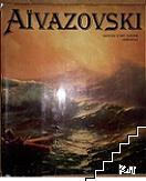 Aivazovski