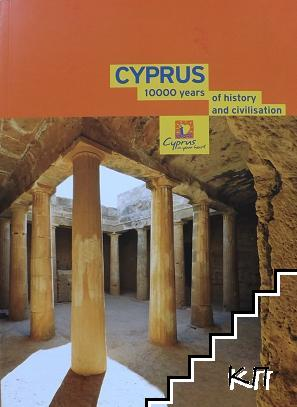 Cyprus. 10000 years of history and civilisation