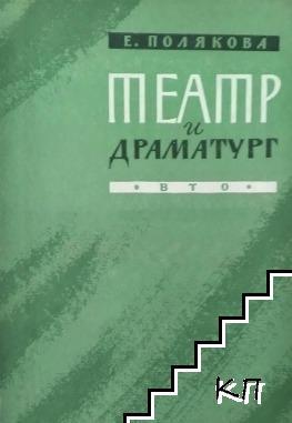Театр и драматург