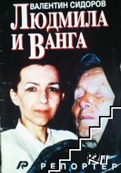 Людмила и Ванга