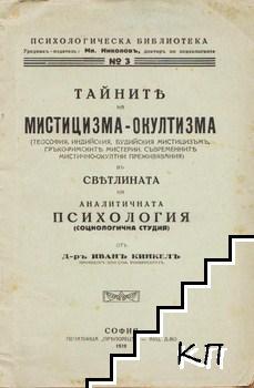 Тайните на мистицизма-окултизма въ светлината на аналитичната психология