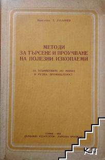 Методи за търсене и проучване на полезни изкопаеми