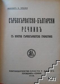Сърбохърватско-български речникъ
