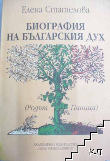 Биография на българския дух: Родът Паница