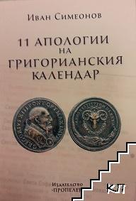 11 апологии на Григорианския календар