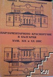 Парламентарното красноречие в България
