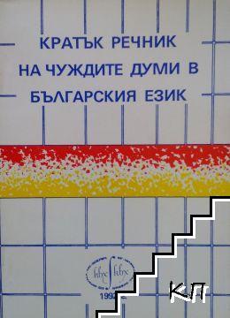Кратък речник на чуждите думи в българския език
