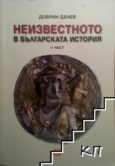 Неизвестното в българската история. Част 2