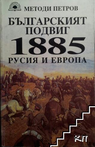 Българският подвиг 1885: Русия и Европа