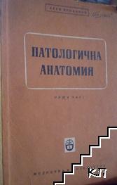 Патологична анатомия