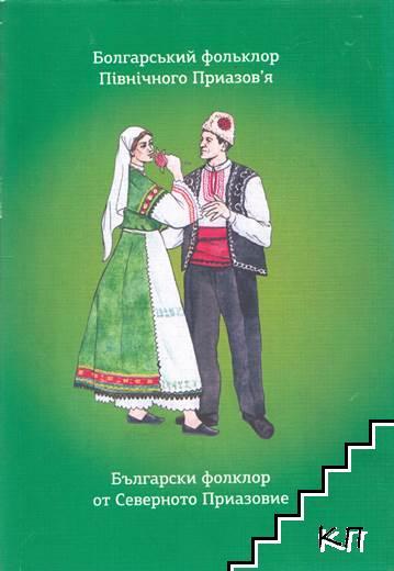 Български фолклор от Северното Приазовие + CD