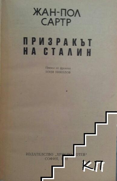 Призракът на Сталин (Допълнителна снимка 1)