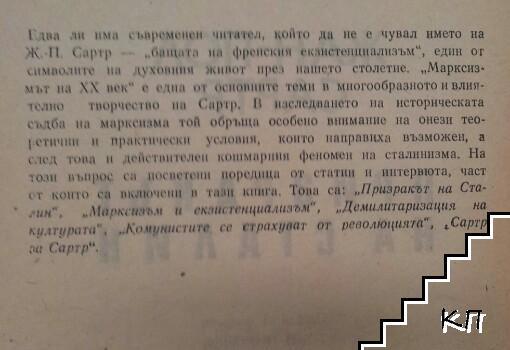 Призракът на Сталин (Допълнителна снимка 2)