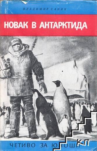 Новак в Антарктида
