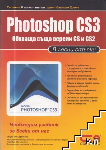 Photoshop CS3 в лесни стъпки