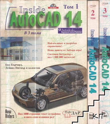Inside AutoCAD четиринадесет в три тома. Том 1-3