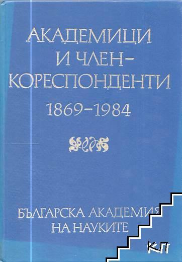 Академици и член-кореспонденти 1869-1984