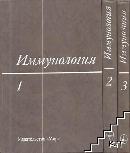 Иммунология в трех томах. Том 1-3