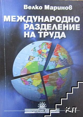 Международно разделение на труда