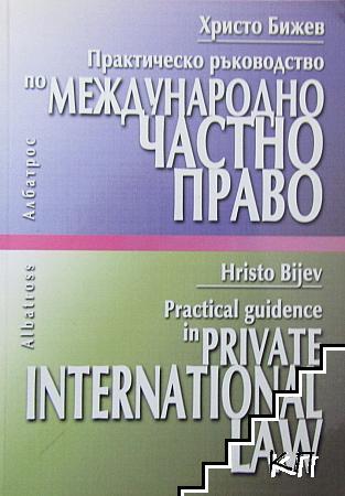 Практическо ръководство по международно частно право