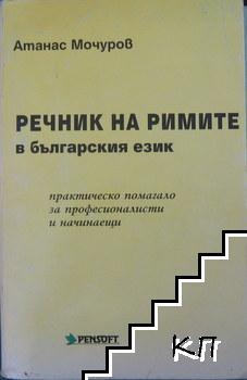 Речник на римите в българския език