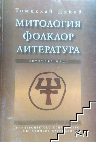 Митология, фолклор, литература. Част 4